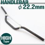 オフロード用 アルミ ハンドルバー 22.2mm ブラック HIGHタイプ CRF250 CRF125 CRF450 CRF150 CRF100 XR230モタードなどに