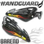 アルミ ハンドガード ナックルガード タイプ2 バーエンド取付タイプ ブラック CRF250 CRF125 CRF450 CRF150 CRF100 XR230モタードなどに