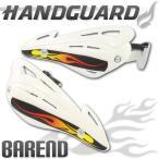 アルミ ハンドガード ナックルガード タイプ2 バーエンド取付タイプ ホワイト トリッカー セロー250 Dトラッカー WR250 WR450 YZ250 YZ85などに