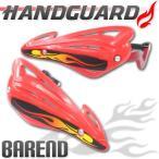 アルミ ハンドガード ナックルガード タイプ2 バーエンド取付タイプ レッド CRF250 CRF125 CRF450 CRF150 CRF100 XR230モタードなどに