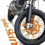 バイク用スポークホイール スポークスキン スポークカバー 蛍光オレンジ 80本 21.5cm ホイールカスタム バイク オートバイ カスタム パーツ スポークラップ