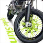 バイク用スポークホイール スポークスキン スポークカバー 蛍光イエロー 黄 80本 21.5cm ホイールカスタム バイク オートバイ カスタム パーツ スポークラップ