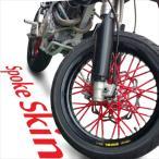 バイク用スポークホイール スポークスキン スポークカバー レッド 赤 80本 21.5cm ホイールカスタム バイク オートバイ カスタム パーツ スポークラップ
