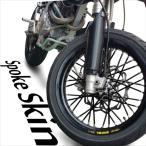 バイク用スポークホイール スポークスキン スポークカバー ブラック 黒 80本 21.5cm ホイールカスタム バイク オートバイ カスタム パーツ スポークラップ