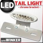 汎用 ウインカー付き オーバル LEDテールランプ クロームブラケット