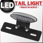 オーバル LEDテールランプ スモークレンズ ブラックブラケット SR400 YB-1 SR500 ルネッサ トリッカー TW225などに