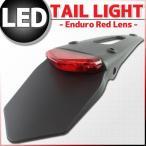 LED エンデューロ テールランプ レッドレンズ DF200E DR250R ジェベル125 RMX250 ハスラー50などに
