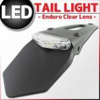 LED エンデューロ テールランプ クリアレンズ DF200E DR250R ジェベル125 RMX250 ハスラー50などに【クーポン配布中】