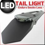 LED エンデューロ テールランプ スモークレンズ DF200E DR250R ジェベル125 RMX250 ハスラー50などに【クーポン配布中】