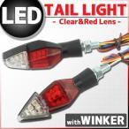 テールランプ付 LEDウインカー レッド&クリアレンズ ドゥカティ モンスター1100 モンスター696 モンスターS4などに
