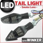 テールランプ付 LEDウインカー スモークレンズ FZ400 YZF-R1 VMAX TRX850 FZ400 TZR250 R1-Z TDM850などに