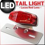 ルーカス LEDテールランプ レッドレンズ クロームブラケット CB223S CB400SS ベンリィ GB250クラブマン リトルカブ ズーマー エイプなどに