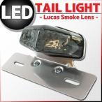 ルーカス LEDテールランプ スモークレンズ クロームブラケット FTR PS250 FTR223 ジョルカブ スーパーカブ CL400 ドリーム50 クロスカブなどに