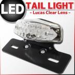 ルーカス LEDテールランプ クリアレンズ ブラックブラケット CB223S CB400SS ベンリィ GB250クラブマン リトルカブ ズーマー エイプなどに