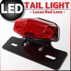 ルーカス LEDテールランプ レッドレンズ ブラックブラケット FTR PS250 FTR223 ジョルカブ スーパーカブ CL400 ドリーム50 クロスカブなどに