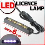 ソフトラバー LEDナンバー灯 貼付けタイプ 隼 バンディット1250 バーグマン200 スカイウェイブ ジェンマ グラストラッカーなどに