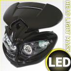 イーグルアイLEDヘッドライト カウルマスク ブラック スーパーシェルパ KSR110 KSR KDX220 KLE400 KX65などに