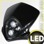 エンデューロLEDヘッドライト カウルマスク ブラック CRF250 CRF125 CRF450 CRF150 CRF100 XR230モタード XR100モタードなどに