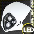 エンデューロLEDヘッドライト カウルマスク ホワイト DR250R ジェベル125 RMX250 ハスラー50 DF200E RM125などに