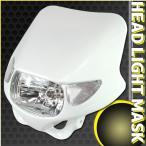 ウインカー付ヘッドライト カウルマスク ホワイト TT250R TY250Zスコティッシュ DT200 ランツァ ブロンコなどに