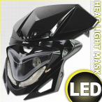 ストリートエッジLEDヘッドライト カウルマスク ブラック XR400モタード XR250モタード XR50モタード エイプ SL230 FTRなどに