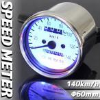 バイク用 140km/h 機械式 LED スピードメーター 60パイ ホワイト グラストラッカーなどに