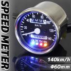 バイク用 140km/h 機械式 LED スピードメーター 60パイ ブラック RD250などに【クーポン配布中】