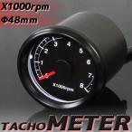 バイク用 電気式 x1000rpm LEDタコメーター 48mm ブラックボディ/ブラックパネル ドラッグスター125 ドラッグスター 250 ドラッグスター400などに