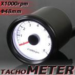バイク用 電気式 x1000rpm LEDタコメーター 48mm ブラックボディ/ホワイトパネルドラッグスター125 ドラッグスター 250 ドラッグスター400などに