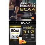 BCAA 9000mg サプリメント マンゴー風味500g40食分 BULKEY  バルキー 幸せラボ 送料無料
