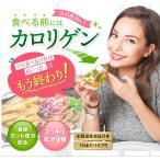ダイエット サプリ 白いんげん豆 サ