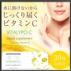 高濃度ビタミンC サプリ ビタミンC 誘導体 サプリメント αリポ酸 液体ビタミンC レモン風味 VITALYPO-C 30包 1ヶ月分 1100mg 幸せラボ 送料無料