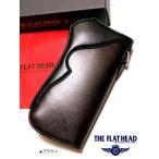 THE FLAT HEAD(ザ・フラットヘッド) LONG WALLET 手縫い多脂革 ロング革財布 (黒/茶) 【メンズ/アメカジ/フラヘ/バイカー/長財布/日本製】