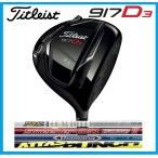 タイトリスト 917 D3  ドライバー TOUR AD TP-5/6/7 Diamana BF50/60/70 ATTAS PUNCH5/6/7 スピーダーエボリューション3 569/661/757 カーボン