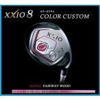 2014年モデル ☆カラーカスタム☆ボルドー☆XXIO8 レディース フェアウェイウッド ゼクシオ エイト MP800L カーボンシャフト 日本正規品