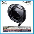 ミズノ MP TYPE-1 435 エムピー タイプ1  ドライバー TOUR AD TP-6/TP-7/Speeder 661 Evolution3/DIAMANA BF60 カーボンシャフト