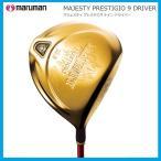 ☆マルマン ゴルフ  MAJESTY PRESTIGIO 9 DRIVER マジェスティ プレステジオ 9 ドライバー