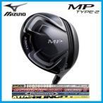 ☆ミズノ MP TYPE-2 460 エムピー タイプ2  ドライバー TOUR AD TP-6/Speeder 661 Evolution3/DIAMANA BF60/ATTAS PUNCH 6 カーボンシャフト
