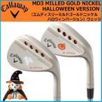 ☆キャロウェイ ハロウィンバージョン MD3 MILLED GOLD NICKEL エムディスリー ウェッジ ミルド ゴールドニッケル  スペシャルオレンジカラー ウェッジ