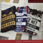 フランス 直輸入 限定柄 MONOPRIX(モノプリ)限定柄 ミニポーチ付 エコバッグ 日本未入荷