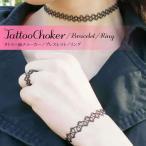 タトゥーチョーカー 3点セット 小物 アクセサリー オシャレ ブラック 指輪 ブレスレット チョーカー