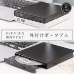 外付けポータブル USB2.0 CD DVD 外付け 収納 持ち運び楽々 ドライブ デバイス