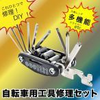 ショッピング自転車 自転車用工具 セット 工具 修理セット 多機能 ミニサイズ 折りたたみ DIYツール