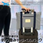トラベルバッグ 折り畳み ストライプ 旅行 大容量 軽量 持ち手 コンパクト 持ち手