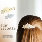 バレッタ 星 ほし シューティングスター レディース 髪飾り おしゃれ 人気 プチプラ
