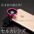 セルカレンズ 超広角0.4x iPhone スマートフォン スマホレンズ カメラレンズ 高画質 クリップ式