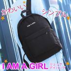 I AM A GIRL リュック レディース おしゃれ シンプル 通学 通勤 人気 大容量