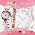 フラワーウォッチ レディース ブレスレット 腕時計 アナログ アクセサリー 花柄