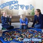 レゴマット 100cm 収納袋 お片付けマット プレイマット おもちゃマット おもちゃ 片付け