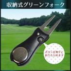 ショッピンググリーン ゴルフ グリーンフォーク 2本刃 折りたたみ 軽量 コンパクト ピッチマーク修復 フォーク ジャックフォーク